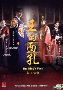 The King's Face (2014)