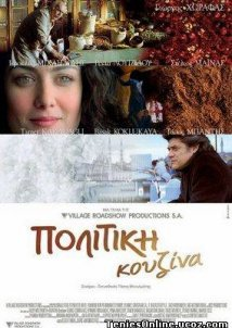 A Touch of Spice / Πολίτικη κουζίνα (2003)