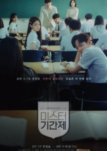 Mr. Temporary / Class of Lies (2019)