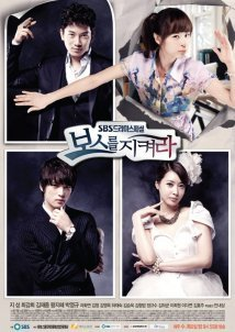 Protect the Boss (2011)