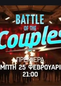 Battle Of The Couples (2021)