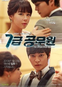 7th Grade Civil Servant (2013)