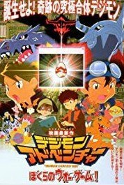 Digimon Adventure: Our War Game! / Dejimon adobenchâ:: Bokura no wô gêmu! (2000)